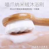 日本和匠貓爪浴刷軟毛長柄搓背沐浴刷子搓澡巾擦背不求人洗澡神器 聖誕節免運