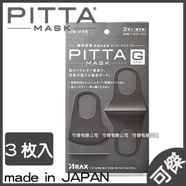 Pitta mask 立體口罩 可水洗重覆使用  防PM2.5  防花粉.過敏 原廠包裝非裸裝 保證正品