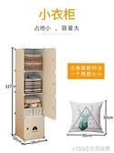 單人小衣櫃簡易組裝臥室出租房宿舍用小型省空間小號儲物收納櫃子 1995生活雜貨