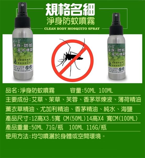 金德恩 台灣製造 100ml 艾草草本驅蚊噴霧鋼瓶(可噴於肌膚)