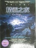 【書寶二手書T5/一般小說_ICZ】精靈三部曲2精靈之夜_尚-路易.費德亞爾
