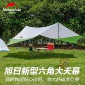 六角天幕戶外防曬UPF50 防紫外線沙灘帳篷防雨遮陽棚露營涼棚·樂享生活館liv