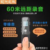 錄音筆專業高清降噪學生上課用便宜大容量mp3錄音器微小型 酷斯特數位3c