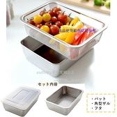 asdfkitty*日本ARNEST 有蓋不鏽鋼保鮮盒含瀝水網-豆腐製作器.備料盤.焗烤盤-烤箱水波爐可