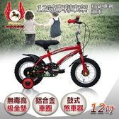 《飛馬》12吋打氣專利童車-紅(512-04-1)