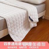 床墊 床褥子雙人折疊保護墊子薄學生防滑單人墊被 BT5234『愛尚生活館』