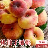 【果之蔬-全省免運】美國桃仙子蟠桃X1箱(12-13粒/原箱 約3公斤±10%含箱重)