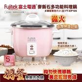 FUJITEK 富士電通 5人份麥飯石多功能料理鍋 FT-EP105