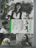 【書寶二手書T1/一般小說_GHW】左耳_電影紀念珍藏版_饒雪漫