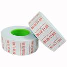 1Y單排標價機用紙 製造日期 1.2x2.2