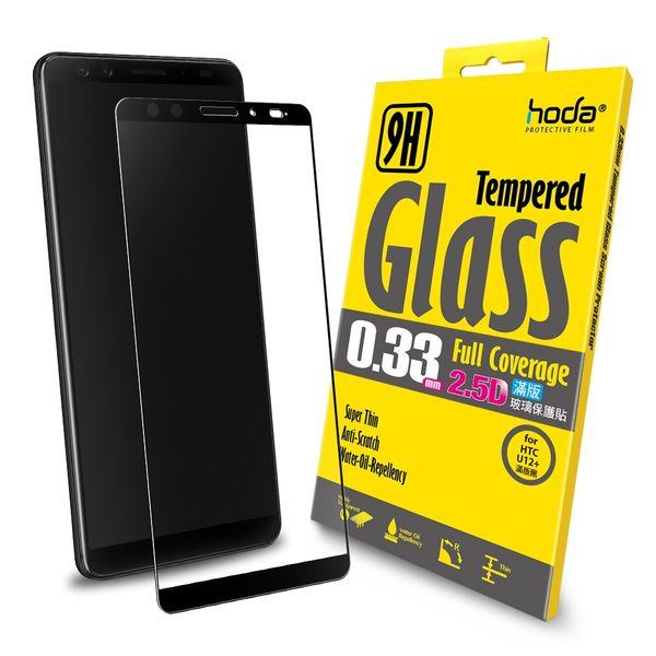 【漢博】hoda【HTC U12+ / U12 Plus】2.5D高透光滿版9H鋼化玻璃保護貼