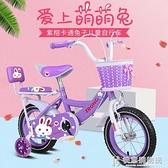 兒童自行車2-5-6-7-8-9-10歲女孩小孩腳踏單車3寶寶4女童車公主款 NMS快意購物網