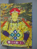 【書寶二手書T1/一般小說_ODW】雍正皇帝-雕弓天狼(上)_二月河