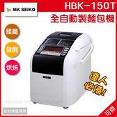 日本精工 MK SEIKO 全自動製麵包機 HBK-150T 麵包機 輕鬆做麵包 台灣公司貨 免運 送電子秤 可傑
