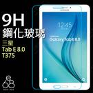 E68精品館 9H鋼化玻璃 三星 Galaxy Tab E 8.0 9H 鋼化 玻璃 保護貼 玻璃膜 鋼化 膜 鋼化貼