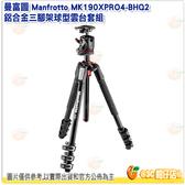 曼富圖 Manfrotto MK190XPRO4-BHQ2 鋁合金三腳架球型雲台套組 公司貨 4節腳架 快拆雲台
