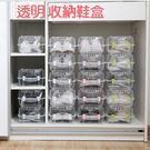 加厚透明塑膠收納鞋盒 防塵防潮鞋子整理盒 (扣環顏色隨機)【AP07017】JC雜貨