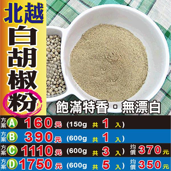 S1C112【白胡椒▪粉】►均價(370元/斤/600g)►共【3斤/1800g】║正宗越南