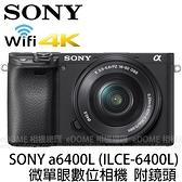 SONY a6400L 附16-50mm 黑色 (24期0利率 免運 公司貨) a6400 電動變焦鏡組 E接環 ILCE-6400L 微單眼數位相機