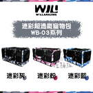 WILL WB-03系列[迷彩超透氣寵物包,3種顏色]