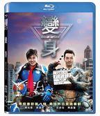 Blu-ray 變身BD 陳柏霖/郭雪芙