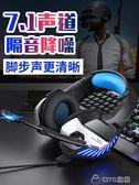 電腦耳機頭戴式耳麥吃雞游戲臺式網吧電競帶麥話筒     ciyo黛雅