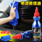 車漆去痕修護神器 送洗車巾 汽車刮痕修復 修復刮傷 擦車神器 車漆除痕補漆 去污劑 (V50-2348)