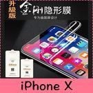【萌萌噠】iPhone X/XS (5.8吋) 超薄隱形膜 金剛水凝膜 前膜+後膜 全透明曲面覆蓋 防暴 螢幕保護膜