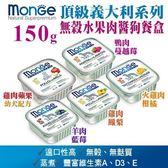 *WANG*Monge《Monoprotein頂級義大利系列無榖水果肉醬狗餐盒》五種口味可選 150g/罐 犬適用