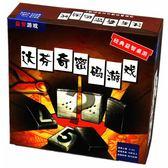 桌游 桌面游戲 達芬奇密碼 不透光 兒童益智思維玩具【限時八五折】