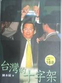 【書寶二手書T5/政治_HOR】台灣的十字架_陳水扁