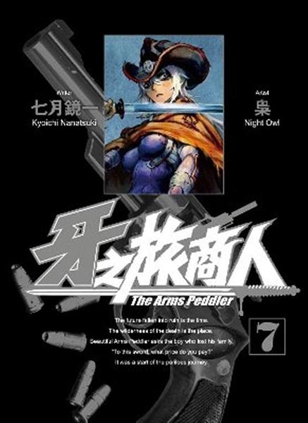 牙之旅商人-The Arms Peddler(7)