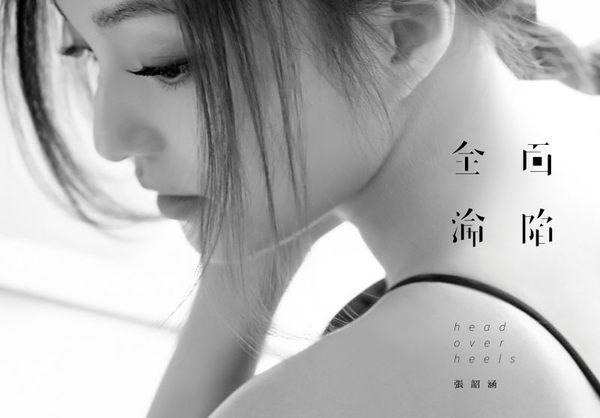張韶涵Angela 全面淪陷 簡約時尚版 CD (音樂影片購)