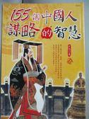 【書寶二手書T1/歷史_JJU】155個中國人謀略的智慧_古木