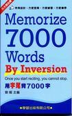 (二手書)用字尾背7000字