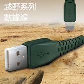 蘋果充電線 Micro數據線 越野系列 傳輸線 X-LEVEL 充電傳輸 二合一 快充線 1.2M 充電線