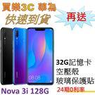 HUAWEI Nova 3i 雙卡手機 128G,送 32G記憶卡+空壓殼+玻璃保護貼,24期0利率,華為