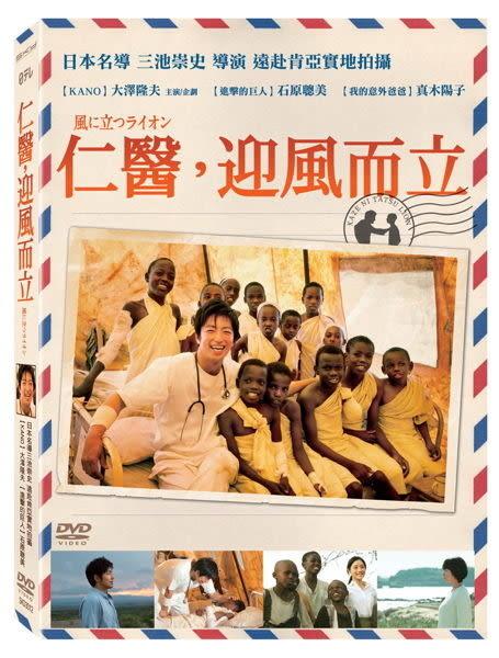仁醫 迎風而立 DVD (購潮8) 4717964773920