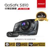 【真黃金眼】PAPAGO SONY雙鏡行車記錄器GoSafe S810 送16G