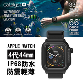 【CATALYST】APPLE WATCH 4 44mm 超輕薄防水保護殼 42mm IP68 100米 一年保固