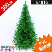 B1816★10尺_聖誕樹_鐵腳架#聖誕派對佈置氣球窗貼壁貼彩條拉旗掛飾吊飾