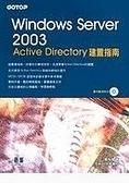 二手書博民逛書店 《Windows server 2003 Active Directory建置》 R2Y ISBN:9864213970│戴有煒