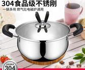 鍋具 304不銹鋼湯鍋加厚煮面鍋不粘奶鍋燃氣電磁爐通用多用鍋具  艾美時尚衣櫥YYS