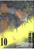 蟲師10(完)
