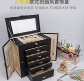 多拉奇多功能首飾盒大容量公主歐式韓國戒指盒木質飾品首飾收納盒 伊韓時尚