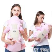 嬰兒背帶 新生兒童寶寶前抱式腰凳多功能四季通用 童趣屋