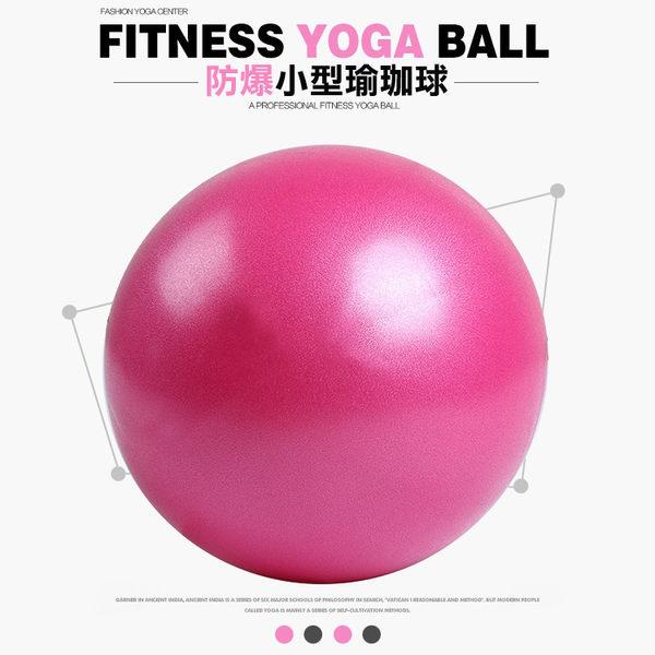 高級防爆小型瑜珈球 25CM 皮拉提斯球 核心訓練 Pilates 【小紅帽美妝】