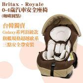 『121婦嬰用品館』Britax - Royale 0-4歲汽車安全座椅(汽座) -咖啡圓點