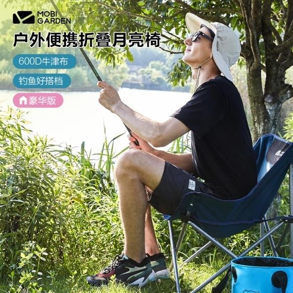 現貨 釣魚椅 牧高笛戶外折疊椅便攜靠背釣魚凳子馬扎導演椅沙灘躺椅露營月亮椅 【全館免運】