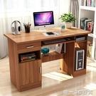 簡約現代臺式電腦桌家用簡易筆記本桌書桌書架組合寫字臺辦公桌子【帝一3C旗艦】YTL